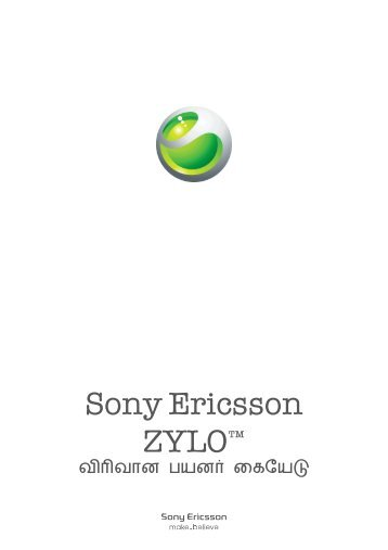 www sonymobile com support user guide